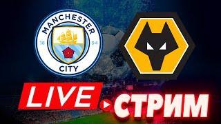 Манчестер Сити - Вулверхэмптон обзор матчей Ювентус - Специа Стрим по ставкам!