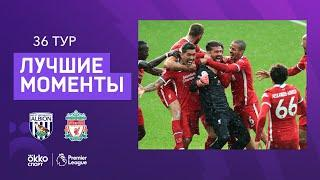 16.05.2021 Вест Бромвич Альбион — Ливерпуль. Лучшие моменты матча