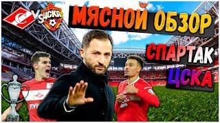 Обзор матча Спартак - ЦСКА/Тедеско нокаутирует Гончаренко!