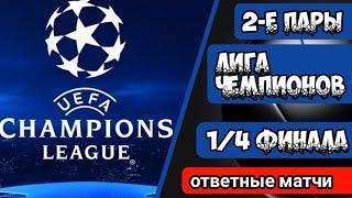 Лига Чемпионов 2021.Обзор 1/4 финала ответные матчи 14.04.21.