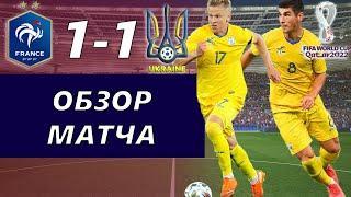 Франция Украина 1:1 | Обзор матча | Разбор матча | Лучшие моменты