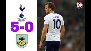 Тоттенхэм 5-0 Бёрнли обзор матча в HD 07.12.2019 / Tottenham vs Burnley 5 0 Highlights goals Kane