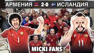 Армения победила Исландию 2-0