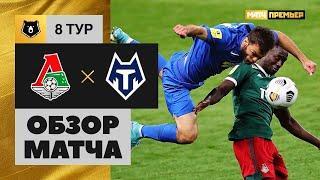 20.09.2020 Локомотив - Тамбов - 1:0. Обзор матча