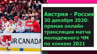 Австрия - Россия 30 декабря 2020: прямая онлайн-трансляция матча молодежного ЧМ по хоккею 2021