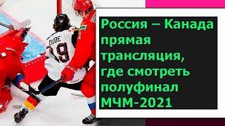 Россия – Канада: прямая трансляция, смотреть полуфинал МЧМ-2021
