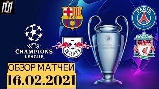 Лига Чемпионов 2021 Обзор матчей 16.02.2021 / Прогноз на футбол Обзор 1/8 Плей-офф Лиги Чемпионов
