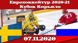 Еврохоккейтур 2020-21 Швеция — Россия (07.11.2020)
