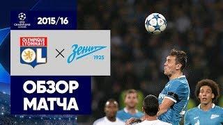 Лион - Зенит. Обзор матча Лиги чемпионов 2015/16