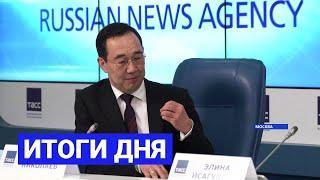 Итоги дня. 02 апреля 2021 года. Информационная программа «Якутия 24»