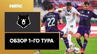 Тинькофф Российская премьер-лига. Обзор 1-го тура