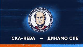 Турнир Памяти Шилова. СКА-Нева - Динамо СПб