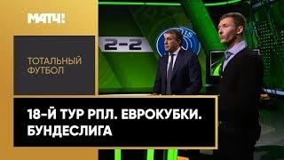 «Тотальный футбол». 18-й тур РПЛ. Еврокубки. Бундеслига