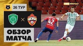 04.07.2020 Ахмат - ЦСКА - 0:4. Обзор матча