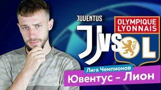 Ювентус - Лион 2 - 1 / Прогноз на Лигу Чемпионов