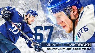 Михал Чайковски остается в «Динамо»