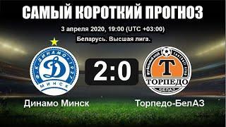 Динамо Минск - Торпедо-БелАЗ 2-0   03.04.2020   Прогноз на матч   Чемпионат Беларуси
