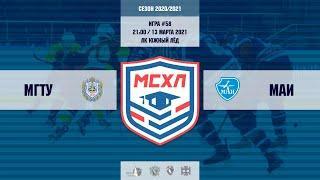 Матч №58 • МГТУ — МАИ • Арена ЛК Южный лёд • 13 марта 2021 в 21:00