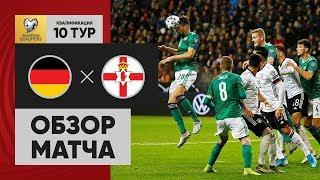 19.11.2019 Германия - Северная Ирландия - 6:1. Обзор отборочного матча Евро-2020