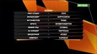 Лига Европы. Обзор матчей 28.11.2019