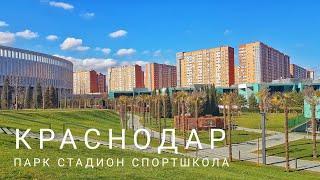 Лучшее общественное пространство России: парк Кранодар, стадион Краснодар, спорт.школа ФК Краснодар