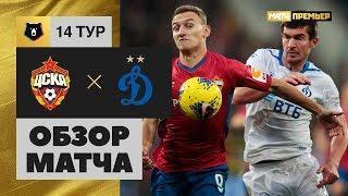 27.10.2019 ЦСКА - Динамо - 0:1. Обзор матча