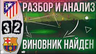 Матч Барселона - Атлетико тактический обзор. ШОК! ВИНОВНИК ВЫЛЕТА Барсы из суперкубка Испании!