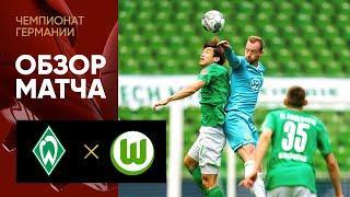 07.06.2020 Вердер – Вольфсбург - 0:1. Обзор матча
