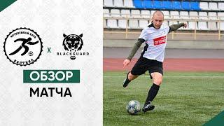 Футбол Уфа: обзор матча | Балтика - Блэк Гуард