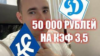 50000тысяч на Кубок России Крылья Советов - Динамо