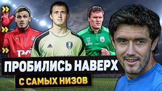 Самые успешные футболисты, пробившиеся наверх из подземелий российского футбола