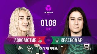 """Локомотив"" (Москва) - ""Краснодар"" (Краснодар)"