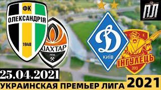 ДИНАМО КИЕВ ДОСРОЧНО ЧЕМПИОНЫ! АЛЕКСАНДРИЯ – ШАХТЕР 2-0 Прогноз на футбол УПЛ 2021 Обзор матчей
