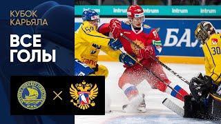07.11.2020 Швеция - Россия - 1:2 (1:2 по бул.). Все голы и серия буллитов