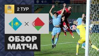07.09.2020 Казахстан - Белоруссия - 1:2. Обзор матча