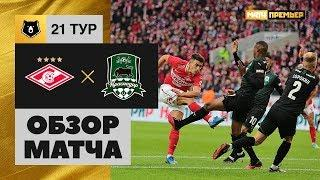 09.03.2020 Спартак - Краснодар - 0:1. Обзор матча