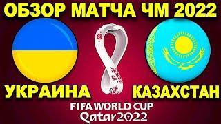 Обзор Матча Украина Казахстан | ЧМ 2022. Отборочные Матчи Чемпионата Мира 31.03.2021