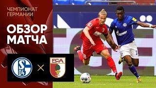 24.05.2020 Шальке - Аугсбург - 0:3. Обзор матча