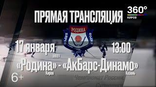 """""""Родина"""" Киров - """"АкБарс Динамо"""" Казань"""