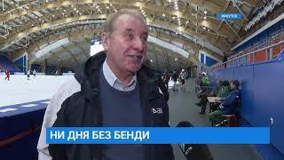 Всероссийские соревнования по хоккею с мячом