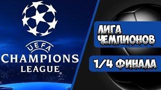 Лига Чемпионов.обзор 1/4 финала.Результаты Матчей ✅Ман Сити 2:1Боруссия Д.✅Реал Мадрид 3:1Ливерпуль.