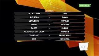 Лига Европы. Обзор матчей 22.10.2020