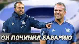 Ханси Флик. Новый тренер починил БАВАРИЮ