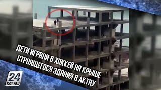 Дети играли в хоккей на крыше строящегося здания в Актау
