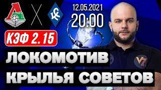 Локомотив - Крылья Советов прогноз на футбол финал Кубка России 12 мая 2021 от Виталия Зимина.