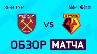17.07.2020 Вест Хэм Юнайтед — Уотфорд. Обзор матча