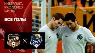 Киберлига Pro Series. Финал. Урал - Сочи. 2-й матч. Все голы
