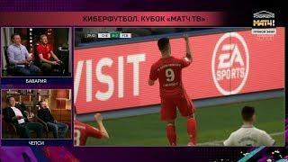 Кубок Матч ТВ. 1/8 финала. Челси - Бавария / Лион - Пьемонте