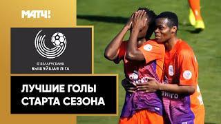 Лучшие голы на старте сезона чемпионата Белоруссии