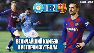 Гризманн спасает Барсу | Кубок Испании | Ибица - Барселона 1:2